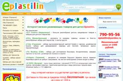Eplastilin